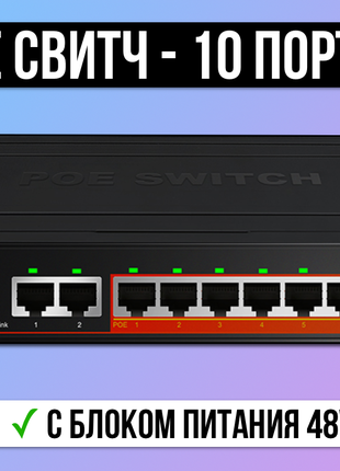 > Супер Цена! POE Коммутатор 48V на 10 портов. POE Switch Свитч