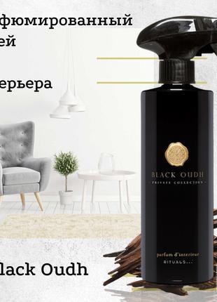 Rituals cпрей для комнаты Black Oudh 500 мл