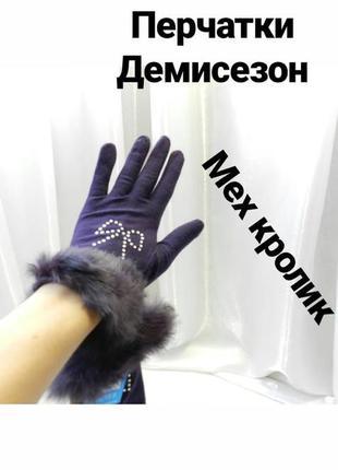 Перчатки флис с натуральным мехом кролика перчатки демисезон. ...