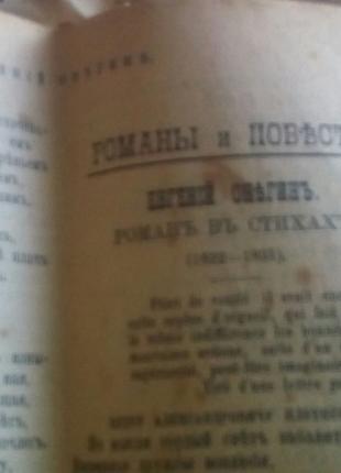 Пушкин.поэзия и проза