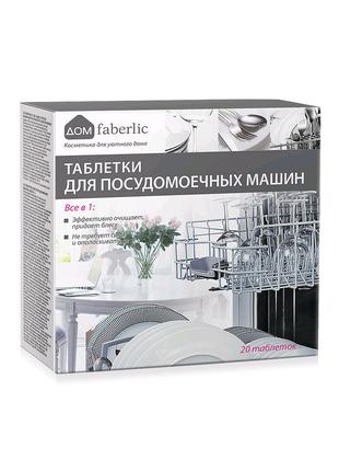 Таблетки для посудомоечных машин + соль + ополаскиватель