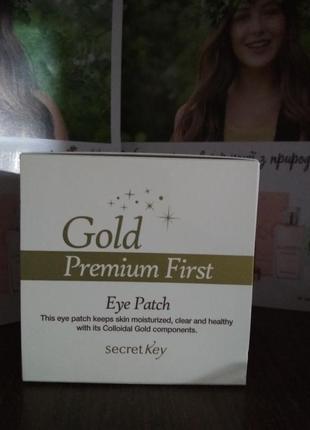 Патчи для глаз с золотом secret key корея