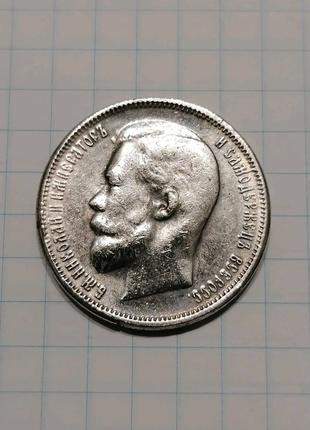 Монета 50 копеек 1899 Царская Россия