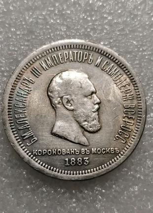 Монета 1 Рубль 1883 Царская Россия