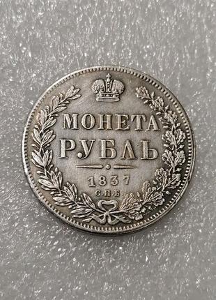 Монета 1 рубль 1837 Царская Россия