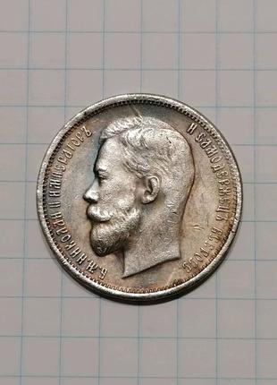 Монета 50 копеек 1897 Царская Россия