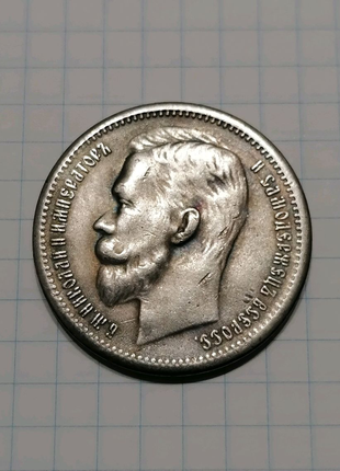 Монета 1 рубль 1899 Царская Россия