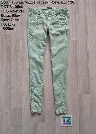 Мятные бирюзовые джинсы размер 36
