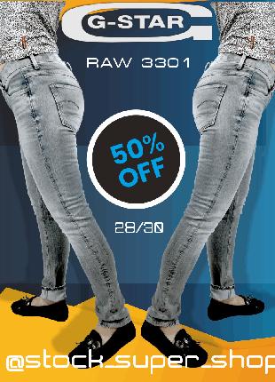 СКИДКА 50% Брендовые джинсы G-star