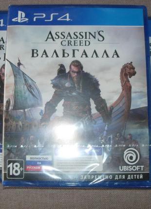 Assassin's Creed: Вальгалла. Новые Диски, русское издание PS4/PS5