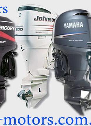 Лодочные моторы новые и б/у.