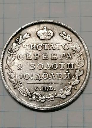 Монета Полтина 1826 Царская Россия полтинник