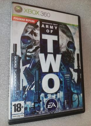 Xbox 360 игра двойной удар Army of two