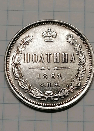 Монета Полтина 1864 Царская Россия Полтинник