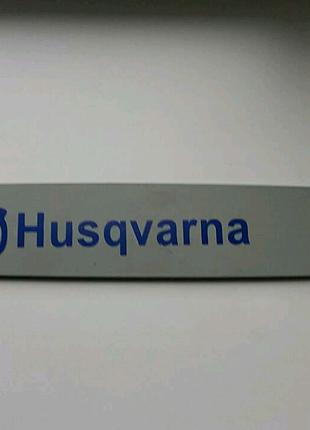 Шина к бензопиле, производитель Husgvarna