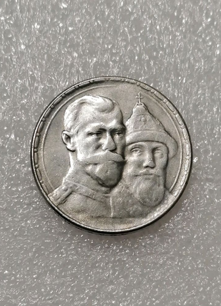 Монета 1 рубль 1913 Царская Россия 300 лет дому Романовых