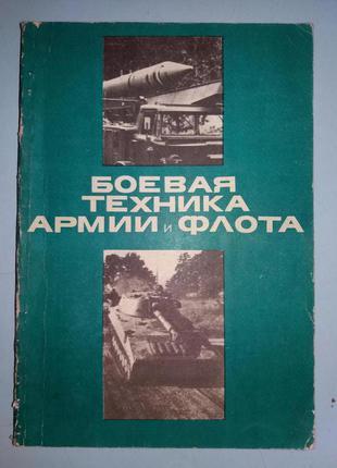 Боевая техника армии и флота. Сборник статей.