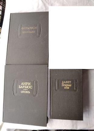 Серия Литпамятники (Литературные памятники) Бенуа, Вельтман, Фет.