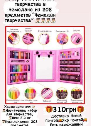 """Набор для детского творчества в чемодане из 208 предметов """"Чемода"""