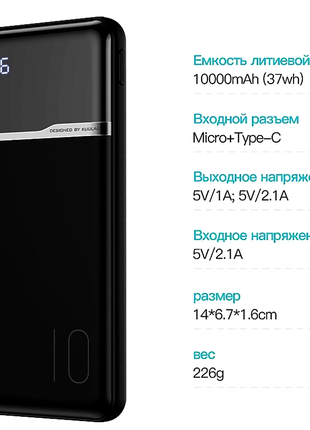 Power Bank KUULAA 10000 мА/ч с цифровым дисплеем