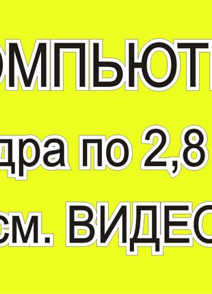 Компьютер 4 ядра по 2,8 гГц (системный блок),клава, мышь, монитор