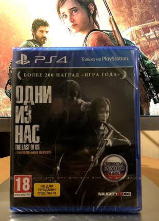 The Last of Us. Remastered. PS4 НОВЫЙ !!!