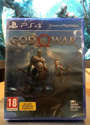 God of War 4. PS4 НОВЫЙ !!!