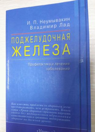 Поджелудочная железа Неумывакин
