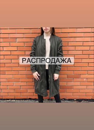 Бомбер удлинённый цвета хаки Zara