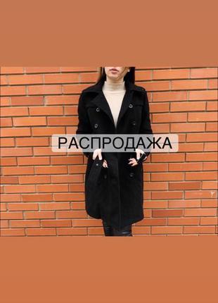 Очень красивое осенне весенне пальто от CLOCKHOUSE {лимитированна
