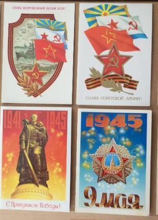 Продам Открытка почтовая СССР (23февраля, 9мая, 7ноября), новая.