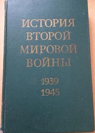История второй мировой войны (тома поштучно!)