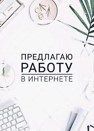 Работа онлайн для студентов