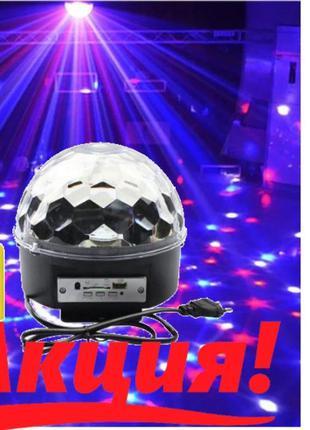 Диско шар Magic Ball Music MP3 плеер с bluetooth