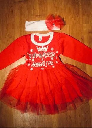 Платье «У Принцессы Новый год»
