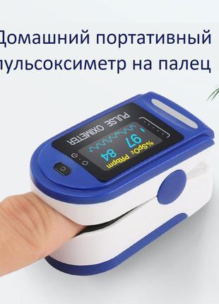 Домашний портативный пульсоксиметр на палец Alextarza