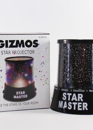 Проектор-ночник звездного неба Star master black