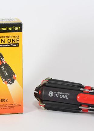Универсальная отвертка с фонариком ET-802 (8 в 1)