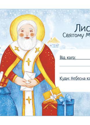 Лист Святому Миколаю