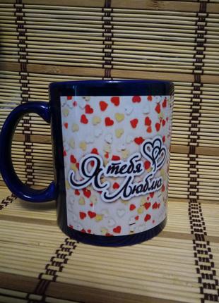 Чашка с принтом я тебя люблю. Сердечки.