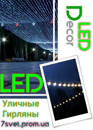 Уличные Гирлянды LED Профессиональные