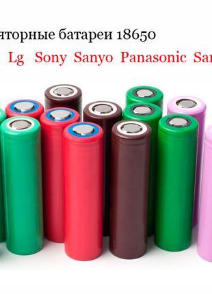 Аккумуляторы Li-ion 18650 Lg Sony Sanyo Panasonic Samsung