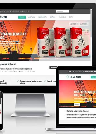 Сайт по продаже цемента