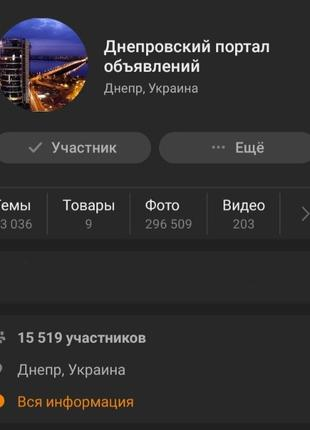 Продам группу Днепра в Одноклассниках