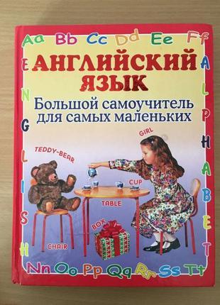 Детская книга для изучения английского языка