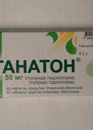 Ганатон 50 мг №40 в таблетках (новий)