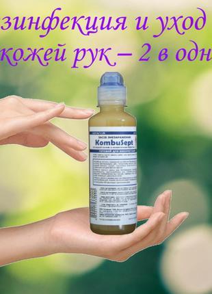 """Средство для обеззараживания с косметическим эффектом """"KombuSept"""""""