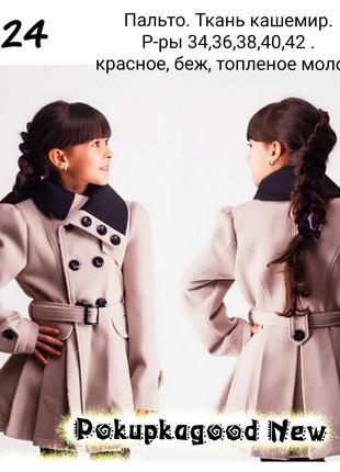 Красивое модное кашемировое пальто для девочки подростка 128-152