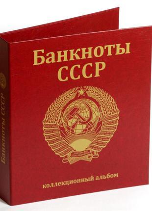 Альбом-каталог для разменных банкнот СССР 1923-1947гг.