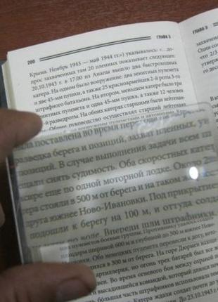 Линза Френеля , карточка лупа , карта увеличительное стекло , 3х